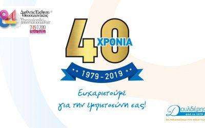 40 χρόνια - ΔΕΘ 2019