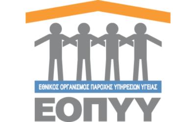 ΕΟΠΥΥ - logo